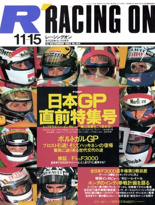 Racing on(レーシングオン) No.154