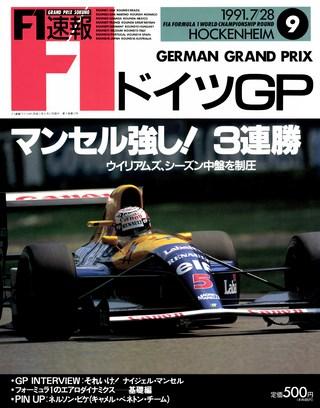 1991 Rd09 ドイツGP号