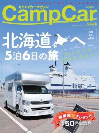 2015年7月号 Vol.50