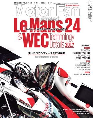 Motor Fan illustrated(モーターファンイラストレーテッド)特別編集 ル・マン/WECのテクノロジー 2017