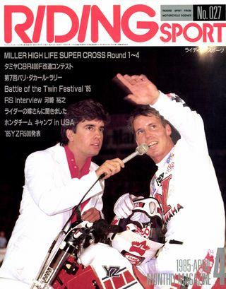 1985年4月号 No.27