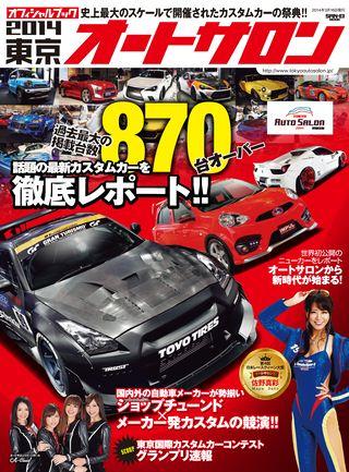 東京オートサロン2014 オフィシャルブック