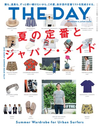 THE DAY(ザ・デイ) No.17 2016 Early Summer Issue