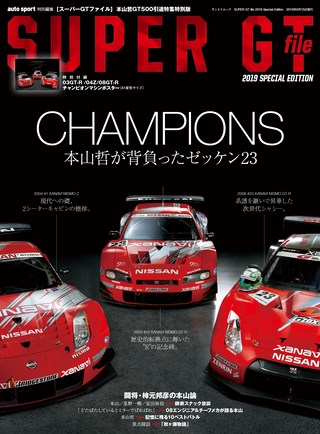 AUTO SPORT(オートスポーツ)特別編集 SUPER GT file 2019 Special Edition