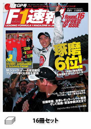 2003年 F1速報全16戦セット[全16冊]