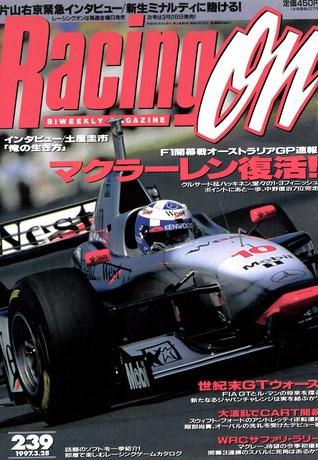 Racing on(レーシングオン) No.239