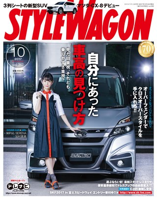 STYLE WAGON 2017年10月号