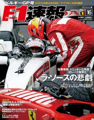 F1速報(エフワンソクホウ) 2005 Rd16 ベルギーGP号