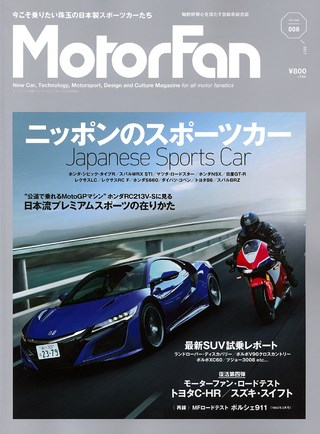 MotorFan Vol.08