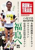 RUN+TRAIL(ランプラストレイル)電子ブック限定版 VOL.3