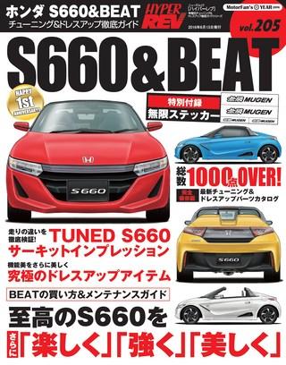 Vol.205 ビート&S660
