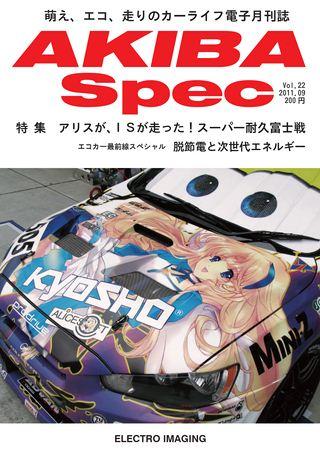 Vol.22 2011年9月号