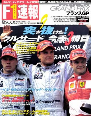 2000 Rd09 フランスGP号