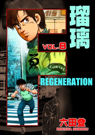 F REGENERATION 瑠璃8巻