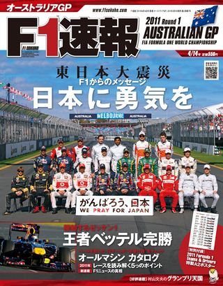 2011 Rd01 オーストラリアGP号