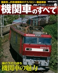 鉄道のテクノロジー アーカイブス Vol.2 機関車のすべて