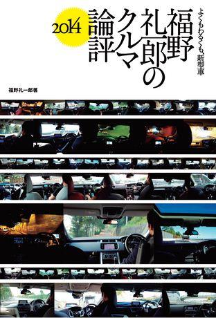 福野礼一郎のクルマ論評2014