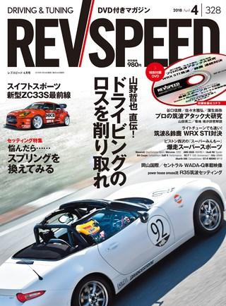 REV SPEED(レブスピード) 2018年4月号