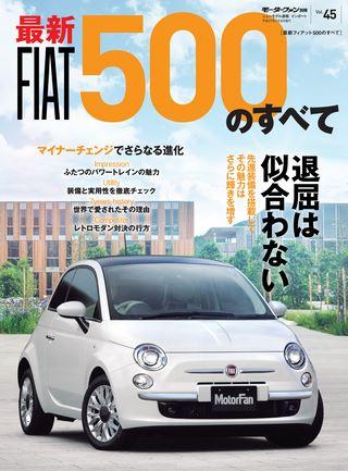 ニューモデル速報 インポートシリーズ Vol.45 最新 フィアット500のすべて