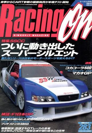 Racing on(レーシングオン) No.283