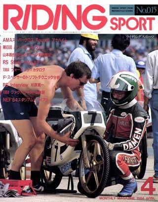 1984年4月号 No.15