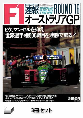 1987,88,89年 速報F1日本GP3戦セット