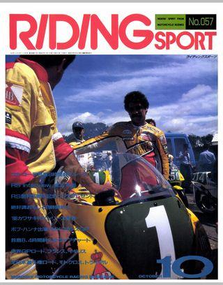 1987年10月号 No.57