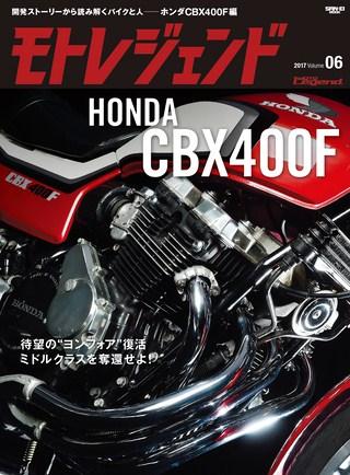 Vol.6 ホンダCBX400F編