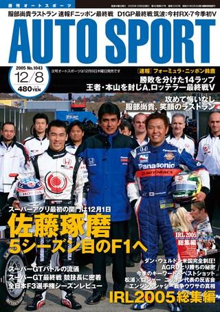 No.1043 2005年12月8日号
