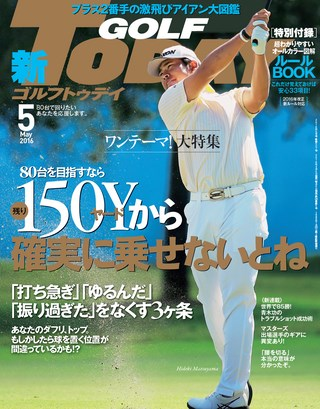 GOLF TODAY 2016年5月号 No.527