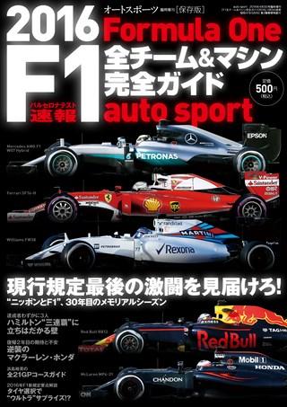 F1全チーム&マシン完全ガイド 2016