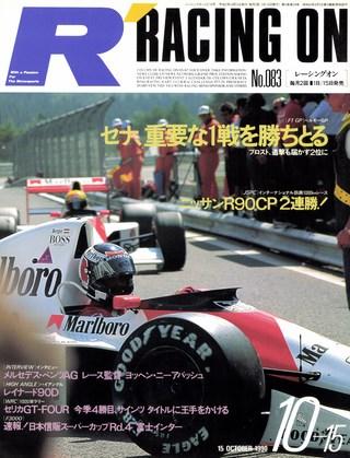 Racing on No.083