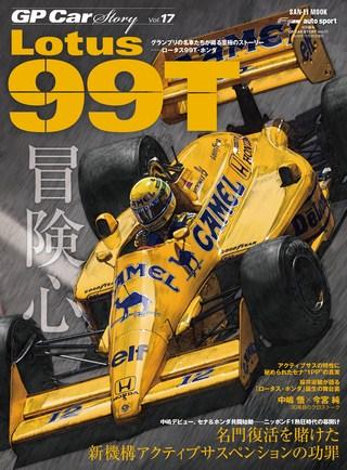 Vol.17 Lotus 99T