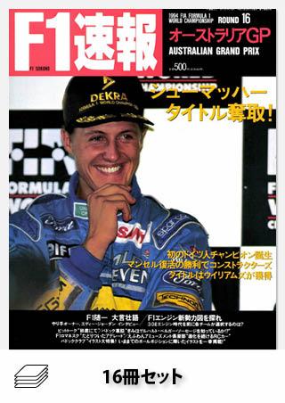 1994年 F1速報全16戦セット[全16冊]