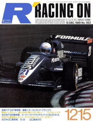 Racing on(レーシングオン) No.063