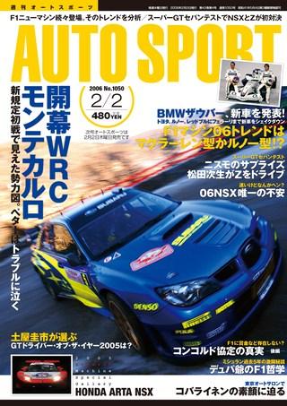 No.1050 2006年2月2日号