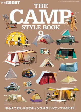 THE CAMP STYLE BOOK Vol.9