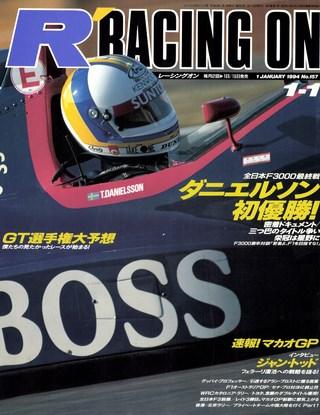 Racing on(レーシングオン) No.157