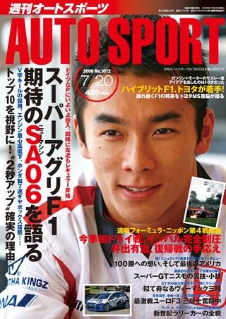 No.1072 2006年7月20日号