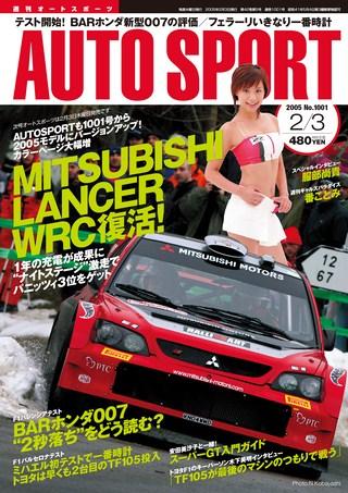 No.1001 2005年2月3日号