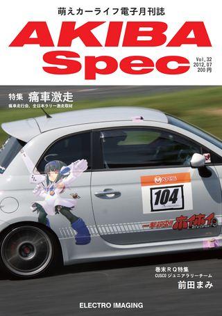 Vol.32 2012年7月号
