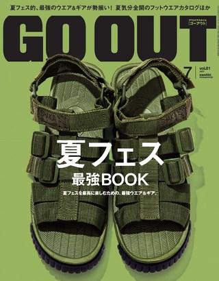 2016年7月号 Vol.81