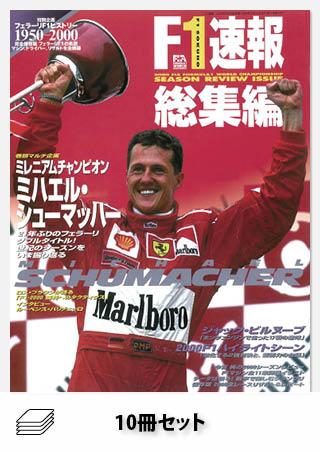 F1速報総集編2000年代セット[全10冊]
