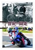 世紀の闘走 マン島TTレースと日本人