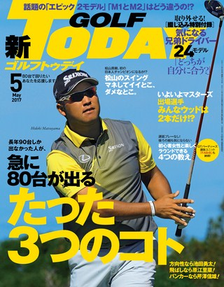 GOLF TODAY 2017年5月号 No.539