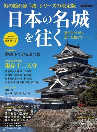 日本の名城を往く 過ぎ去りし時に想いを馳せて──。