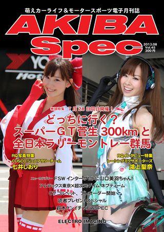 Vol.45 2013年8月号