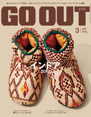 GO OUT 2015年3月号 Vol.65