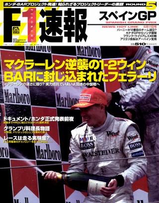 F1速報1999 Rd05 スペインGP号