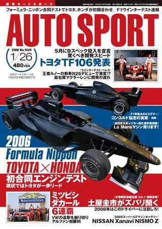 No.1049 2006年1月26日号